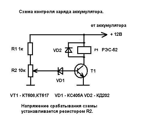 электросхема зарядки аккумулятора в zip.